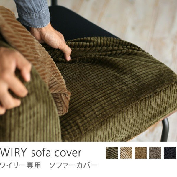 WIRY専用 ソファ カバー(ベンチ用) 即日出荷可能