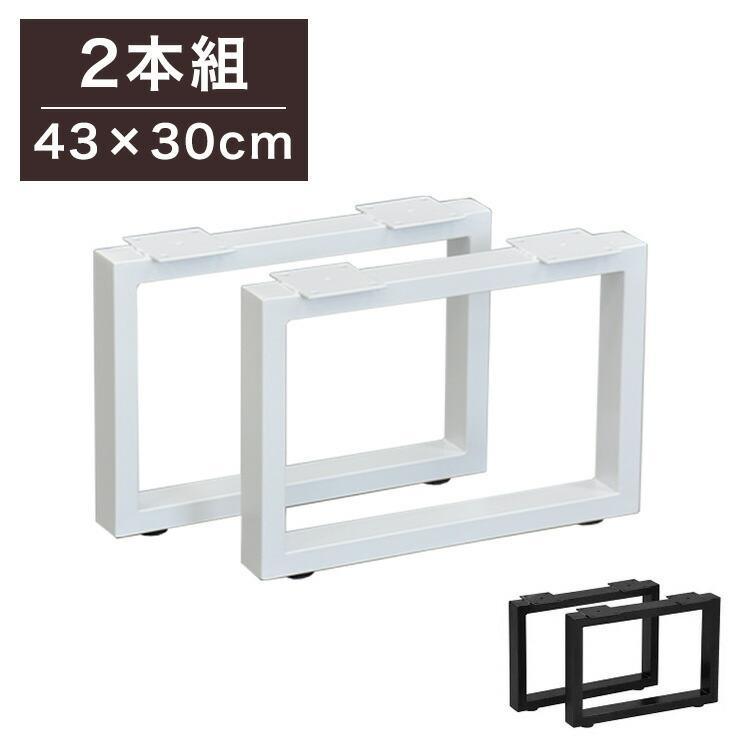 DIYテーブル 金属角枠脚 低価格 ロータイプ 幅43cm 高さ30cm 2本組 テーブルキッツ カフェテーブル 代引不可 入手困難 組立 テーブル 天板 組み合わせ自由