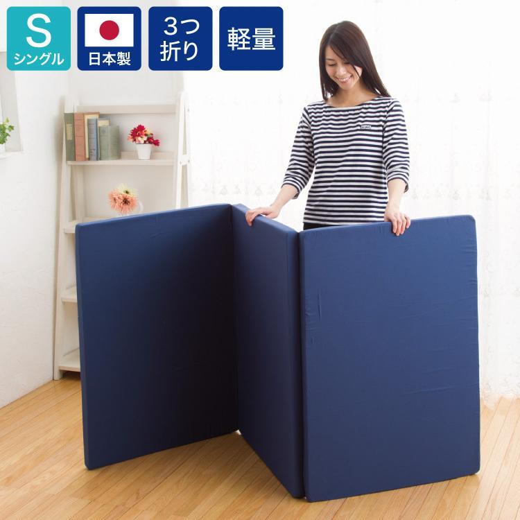 日本製 三つ折り マットレス シングル 厚さ4cm 95ニュートン 収納 硬め 2段ベッド ふるさと割 代引不可 正規品 国産 ウレタン 軽量