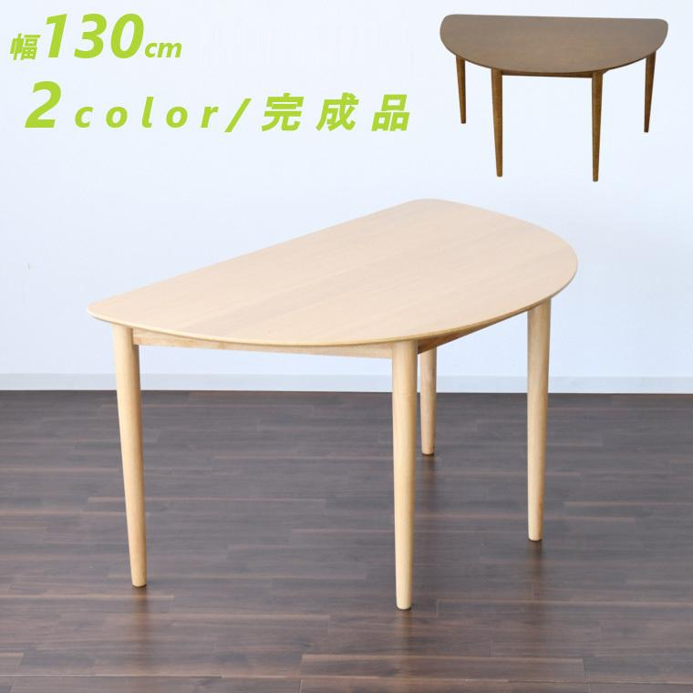 ダイニングテーブル 半円テーブル 幅130 奥行80 高さ70 半円 ダイニング 食卓 売買 代引不可 机 木製 食卓テーブル カフェテーブル クリアランスsale 期間限定