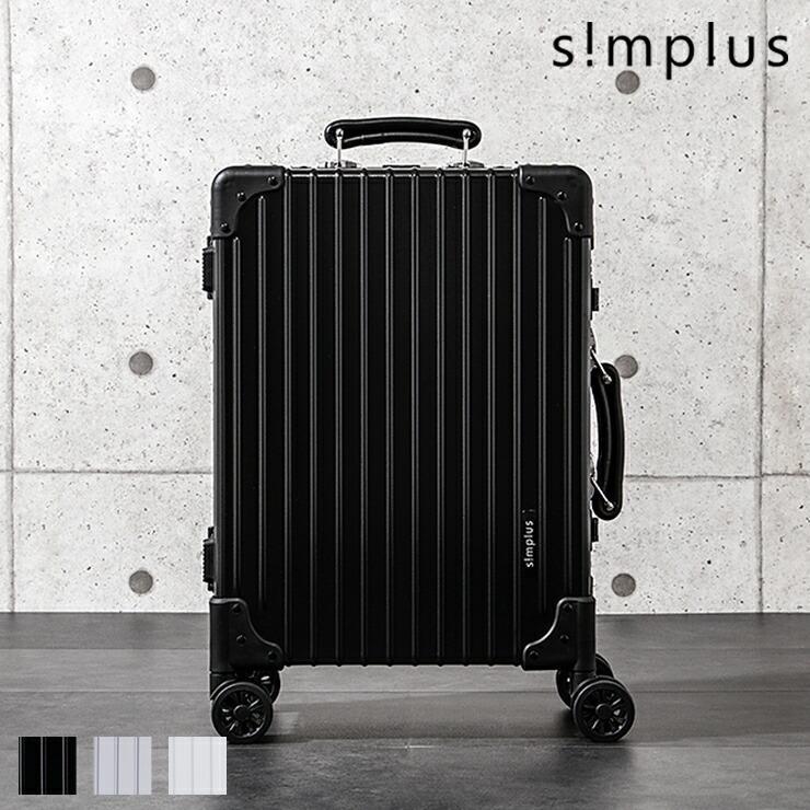 スーツケース 機内持ち込み ポリカーボネート100% 低価格 SSサイズ SP-TC01SS ホワイト ブラック TSAロック キャリーバッグ キャリーケース 保障 simplus 軽量 シルバー