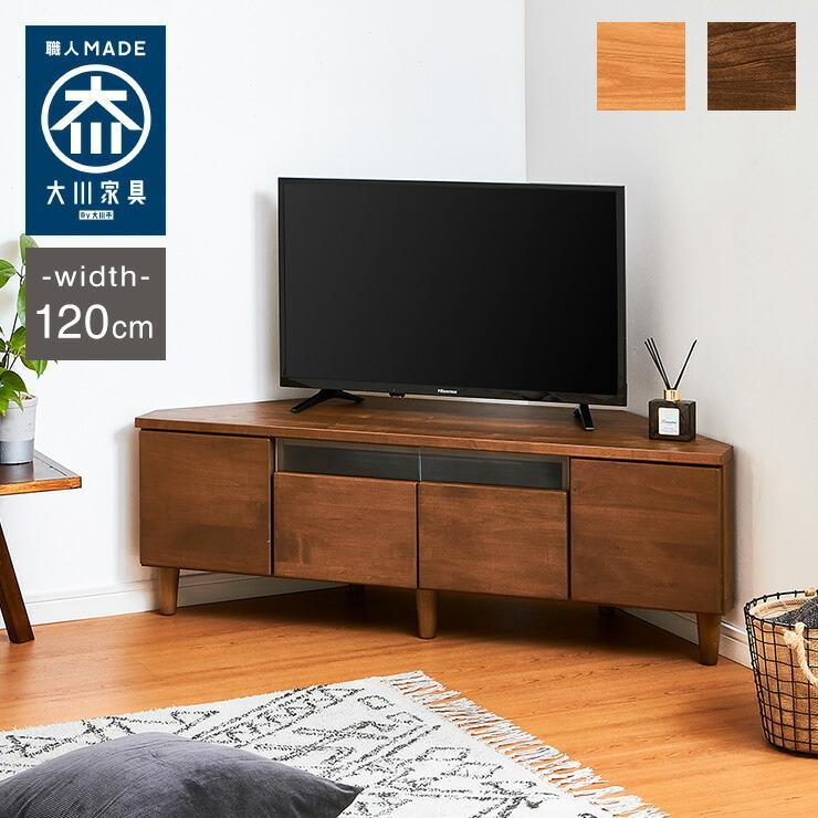 コーナーテレビ台 幅120 完成品 日本製 大川家具 全商品オープニング価格 テレビ台 テレビボード 52インチ 訳あり商品 脚付き 32インチ ローボード 42インチ 代引不可 天然木