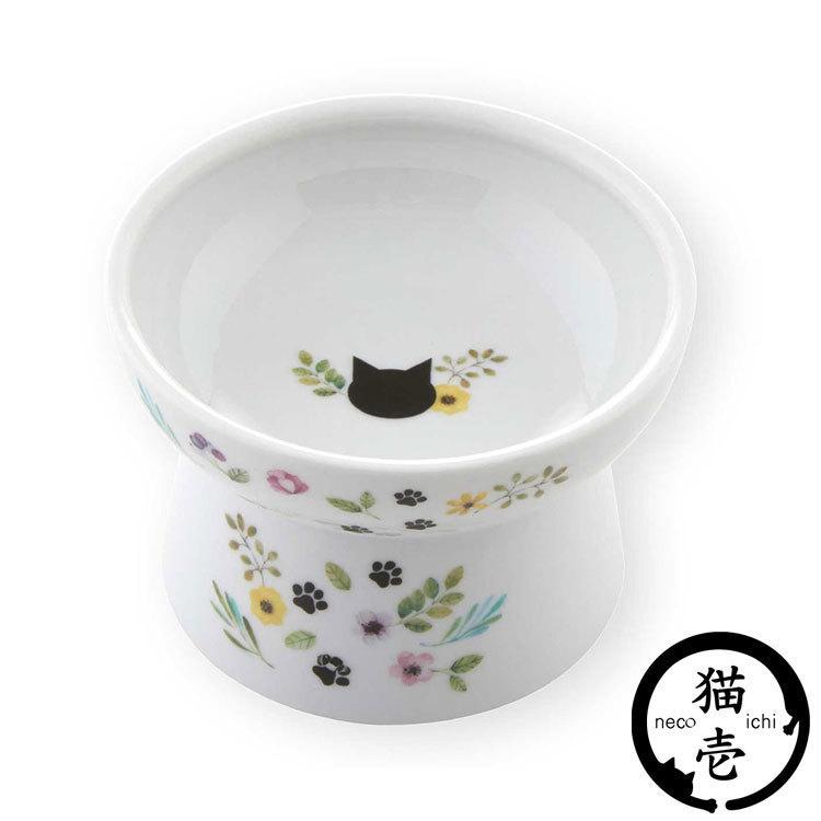 猫壱 ハッピーダイニング 脚付フードボウル ガーデン Garden 期間限定 エサやり シリコン付き 皿 結婚祝い 猫用 ボウル