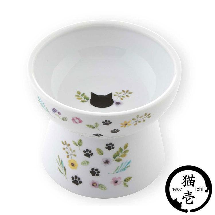 猫壱 ハッピーダイニング 脚付フードボウルL ガーデン Garden 猫用 シリコン付き 皿 エサやり ボウル 大好評です 販売期間 限定のお得なタイムセール