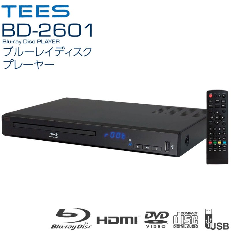 TEES ティーズ ブルーレイ ディスク プレーヤー BD-2601 CD DVD 再生 フル 再生専用 USB Blu-ray 付属 ハイクオリティ リモコン 信託 端子 HDMI 対応
