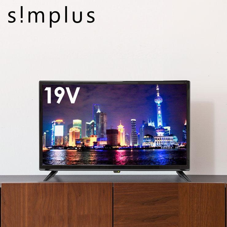 保証 19型 液晶テレビ 外付けHDD録画対応 SP-19TV01TE 19V 19インチ simplus シンプラス 19V型 LED液晶テレビ 1波 期間限定特価品