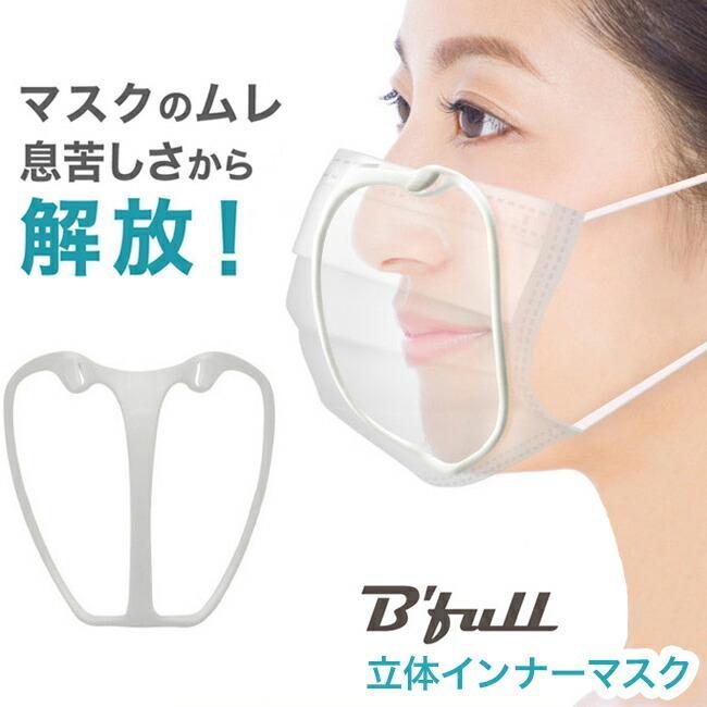 B full ビーフル 立体インナーマスク プレゼント マスクフレーム マスク ブラケット 新商品 メイク崩れ防止 マスクインナー フレーム 3d