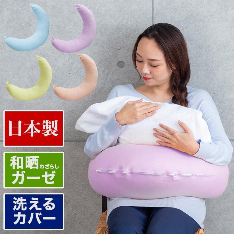 国産 授乳クッション 和晒ガーゼ 抱き枕 日本製 三日月 ドーナツ型 ふんわり 安心の定価販売 マタニティ 代引不可 休憩用 ふっくら おしゃれ 妊婦 卸売り