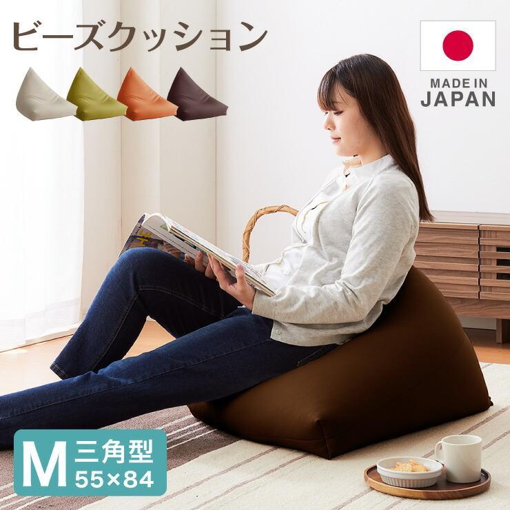 日本製 三角型 ビーズクッション M 幅55cm 奥行き84cm 高さ40cm かわいい シンプル 代引不可 70%OFFアウトレット ビーズ 激安格安割引情報満載 クッション ごろ寝 人をだめにする