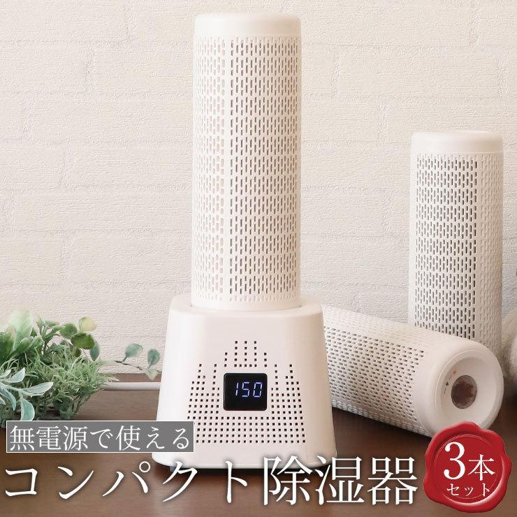繰り返し使えるコンパクト除湿器 3本セット セール商品 コンパクト 衣類乾燥 クローゼット 日本最大級の品揃え 乾燥剤 湿気取り 小型 梅雨対策 防カビ