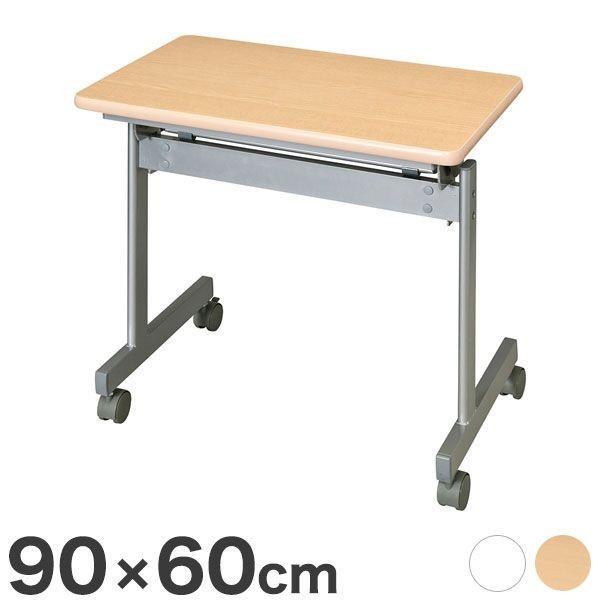 スタックテーブル 90×60cm KSテーブル 会議テーブル スタックテーブル 跳ね上げ式 幕板無 幕板無 折りたたみテーブル 代引不可