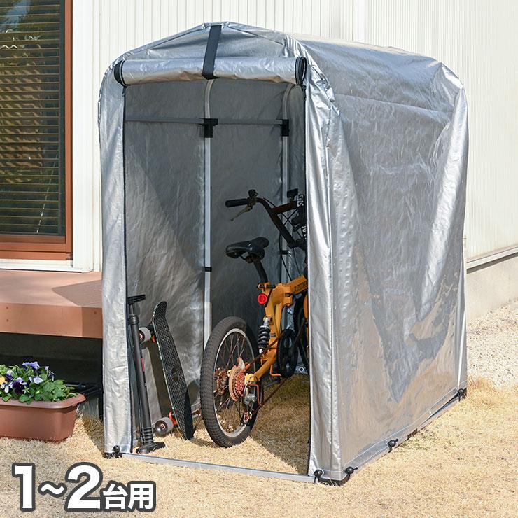 アルミサイクルハウス 1~2台用 SKHS-0102SV サイクルヤード 自転車 予約 サイクルハウス ガレージ 現金特価 自転車置場 屋根 収納庫