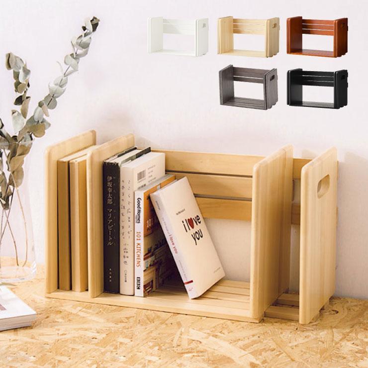 ブックスタンド 本立て スライド 木製 蔵 おしゃれ 本棚 シェルフ スライドブックスタンド マガジンラック 5☆大好評 卓上