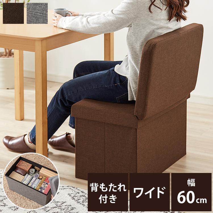 スツール 格安 背付き ワイドタイプ 収納スツール コンパクト 背もたれ 収納ボックス ワイド イス 折りたたみ 爆売り 収納 収納BOX 椅子