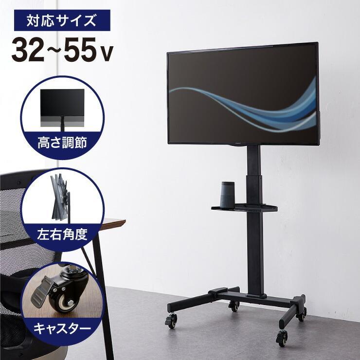 キャスター付き 激安挑戦中 在庫一掃 テレビスタンド 32~55型対応 高さ調整可能 壁寄せ テレビ会議 壁寄せテレビスタンド テレビ台