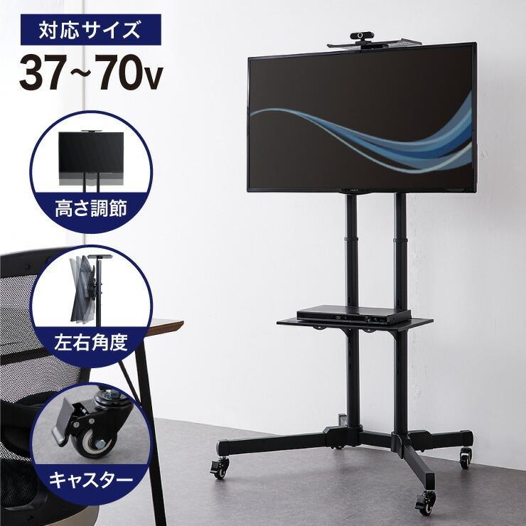 倉 WEB会議用カメラ置き付き キャスター付きテレビスタンド 37~70型対応 高さ調整可能 壁寄せ テレビ会議 テレビスタンド テレビ台 大好評です