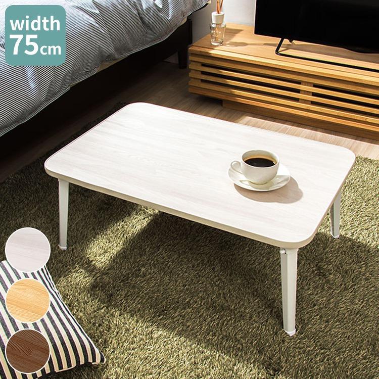 宅配便送料無料 折りたたみテーブル 木目調 長方形 75×50 ローテーブル セットアップ コーヒーテーブル 木製 センターテーブル リビングテーブル