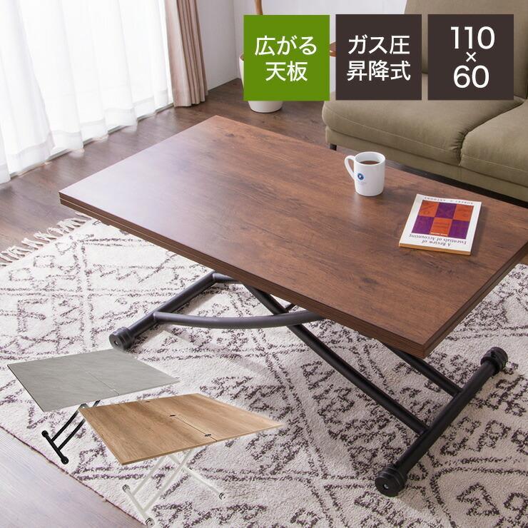 返品不可 テーブル 天板が2倍に広がるガス圧昇降テーブル セール 特集 110×60 110×120 ガス圧昇降式テーブル ダイニングテーブル 昇降テーブル