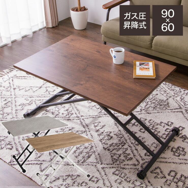 昇降テーブル ガス圧 90×60cm おしゃれ コンパクト ガス圧昇降テーブル センターテーブル 完成品 毎週更新 テーブル ダイニングテーブル ローテーブル 送料無料 一部地域を除く リフトテーブル