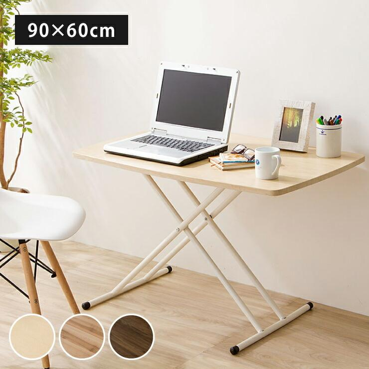 昇降できるマルチテーブル テーブル 昇降 昇降式 天板 リフティングテーブル 日本限定 昇降式テーブル 70%OFFアウトレット 高さ調整 昇降テーブル