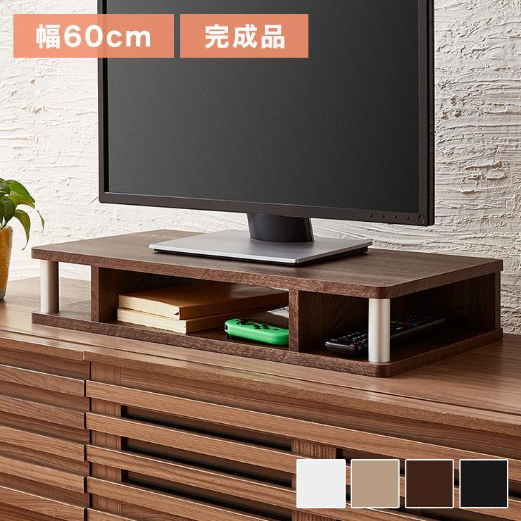テレビ台 TV台 テレビボード モデル着用 2020A/W新作送料無料 注目アイテム ローボード 完成品 ちょい足しラック 高さ調整 代引不可 幅60 高さ調節