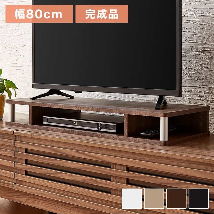 期間限定 WEB限定 テレビ台 TV台 テレビボード ローボード 完成品 代引不可 ちょい足しラック 幅80 高さ調整 高さ調節