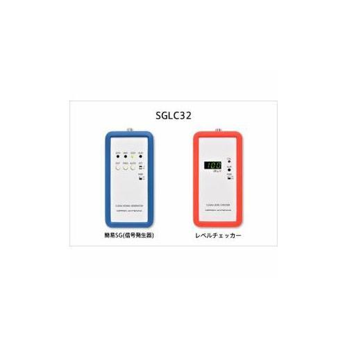 日本アンテナ SGLC32 3.2GHz対応簡易SG チェッカーセット 代引不可