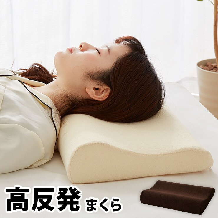 高反発 まくら 幅47cm 洗える カバー [正規販売店] ウレタン 枕 150N ピロー 硬め パイル生地 寝姿勢 寝返り 安眠 ついに入荷 睡眠