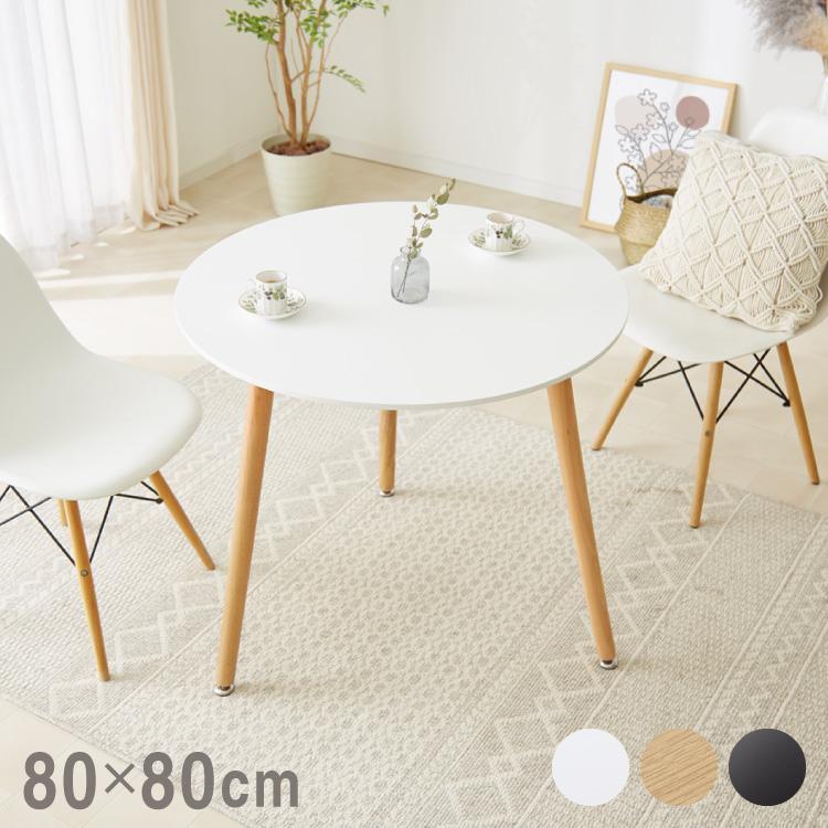 カフェテーブル 丸 ダイニングテーブル モダン 幅80cm 木目調 耐荷重100kg お得クーポン発行中 一人暮らし 北欧 ナチュラル 高さ70cm カフェ風 公式ストア 丸テーブル 食卓 おしゃれ 円形
