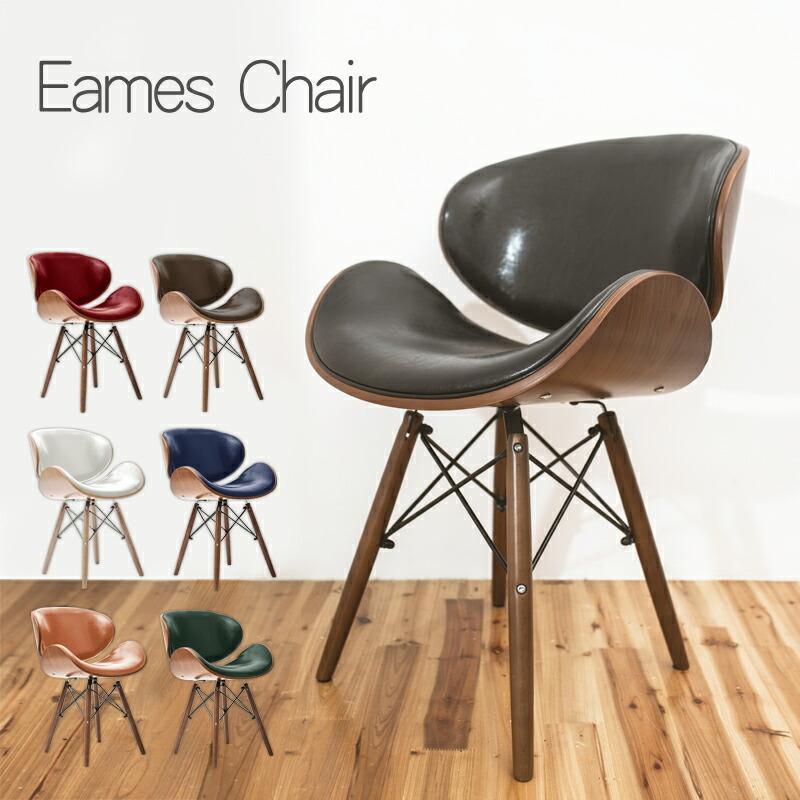 イームズチェア ダイニングチェア PU エッフェルベース 木製 デザイナーズ 販売期間 限定のお得なタイムセール おしゃれ ランキング総合1位 北欧 ダイニング 送料無料 椅子 チェア モダン ラウンジチェア シェルチェア