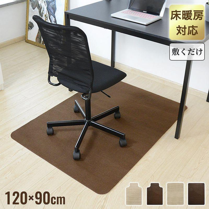 チェアマット 凸形 120cm x 90cm メーカー直売 無料 ソフトタイプ 置くだけ オフィスマット 保護シート 床 保護 床暖房対応 フローリング 無地