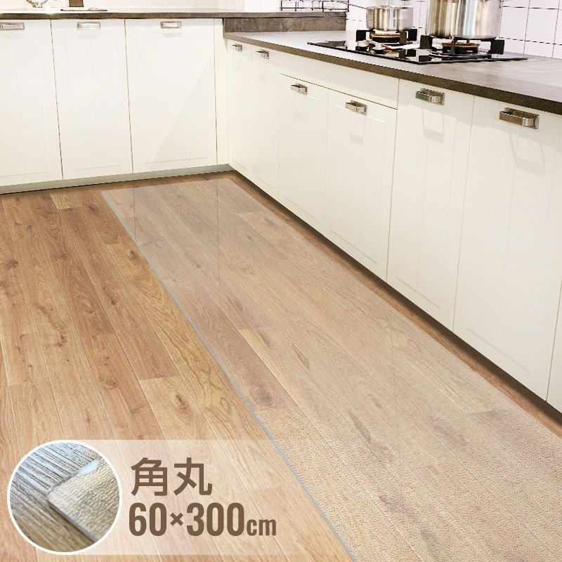 キッチンマット 60×300cm クリア 透明 商い 1.5mm厚 PVC 直営ストア 撥水 大判 クリアマット 床保護シート おくだけマット PVCキッチンマット