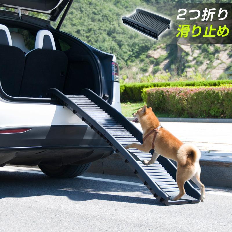 スロープ 新品未使用正規品 ペットスロープ 注目ブランド ペットステップ 耐荷重75kg 持ち運び 二つ折り 折りたたみ 大型犬 段差解消 踏み台 犬 コンパクト 小型犬 ペット用スロープ