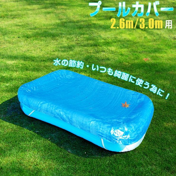 プールカバー ビニールプールカバー 専用 2.6m用 3.0m用 ジャイアントファミリープール専用 《週末限定タイムセール》 水道代 プール カバー 節約 2020春夏新作