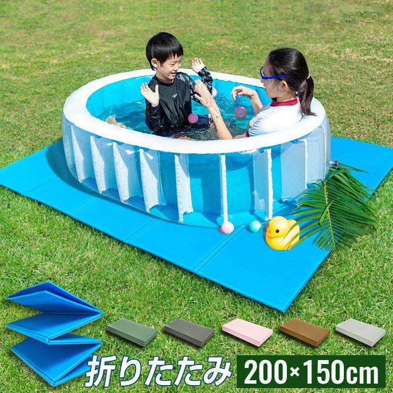 プールマット ビニールプール用 アウトレット 折りたたみ 200×150cm 厚み1cm デコボコ軽減 滑り止め 水遊び 安全 オリジナル アウトドア お手入れ簡単