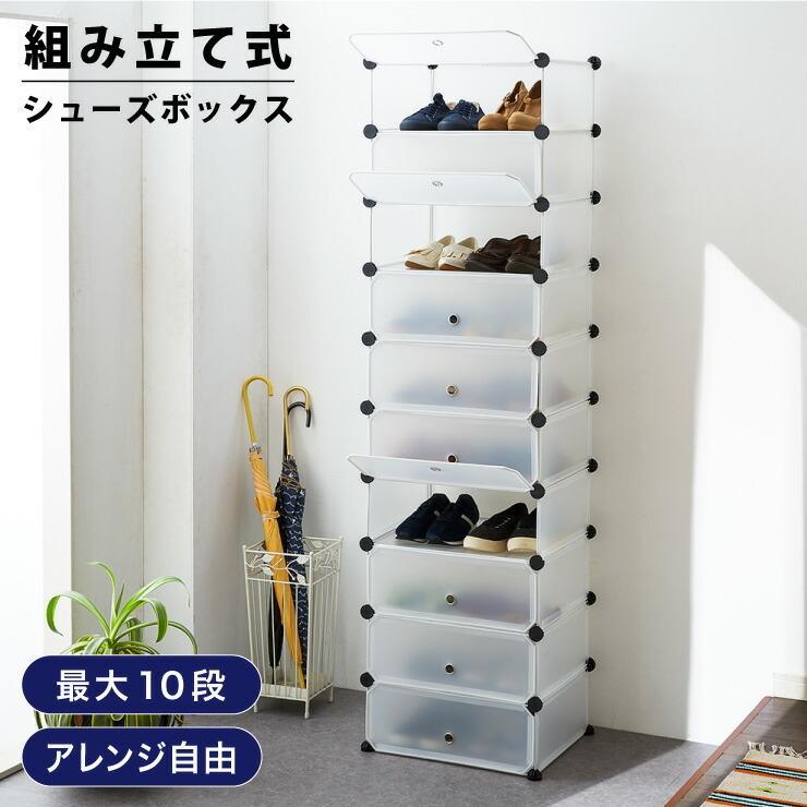 シューズボックス 10段 省スペース 組み立て式 人気ブランド多数対象 2列分け可能 収納 靴箱 玄関 スニーカー 靴 シューズケース シューズラック 収納ボックス お得セット