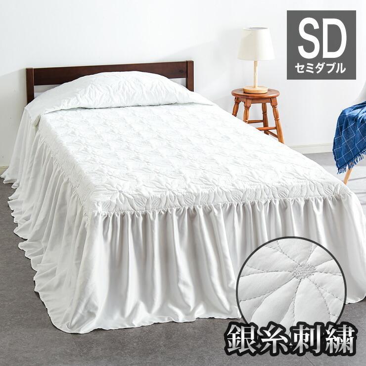 ベッドカバー ベッドスプレッド セミダブル 刺繍 フリル 銀糸 130×280×45cm SD ホテル仕様 1枚入り 返品送料無料 寝具 特価キャンペーン ベッドスカート 北欧