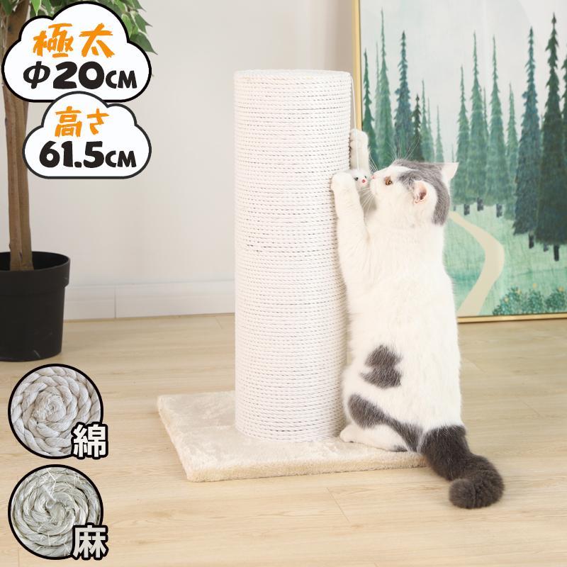 通信販売 爪とぎ 猫 キャットタワー 極太 木製 ポール 直径20cm 組立簡単 天然サイザル麻 訳あり品送料無料 麻 綿 爪研ぎ 据え置き 高さ61.5cm ストレス解消