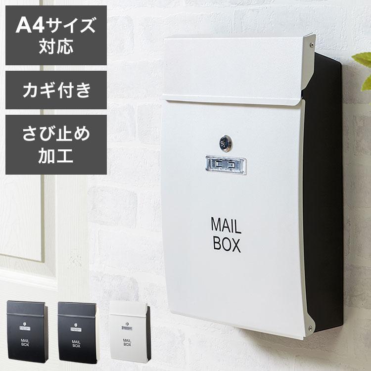 ストアー 直営限定アウトレット 郵便ポスト 壁付け ポスト 北欧 鍵4個付き キーロック式 サビにくい 鍵付 おしゃれ 郵便 メールボックス 鍵付き 壁掛け 郵便受け