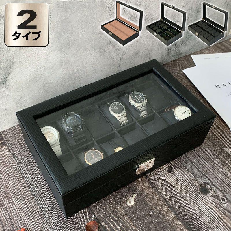時計ケース 時計収納ケース 眼鏡ケース 2タイプ有り 6本 12本 時計 収納ケース 鍵付き ケース コレクション ガラス サングラス PUレザー 限定品 クッション付き 感謝価格