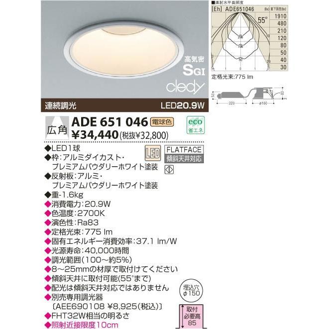 KOIZUMI コイズミ照明 LED高気密SG形ダウンライト ADE651046 リコメン堂 - 通販 通販 通販 - PayPayモール f90