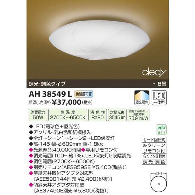 KOIZUMI コイズミ照明 LED和風シーリング AH38549L リコメン堂 - 通販 - PayPayモール
