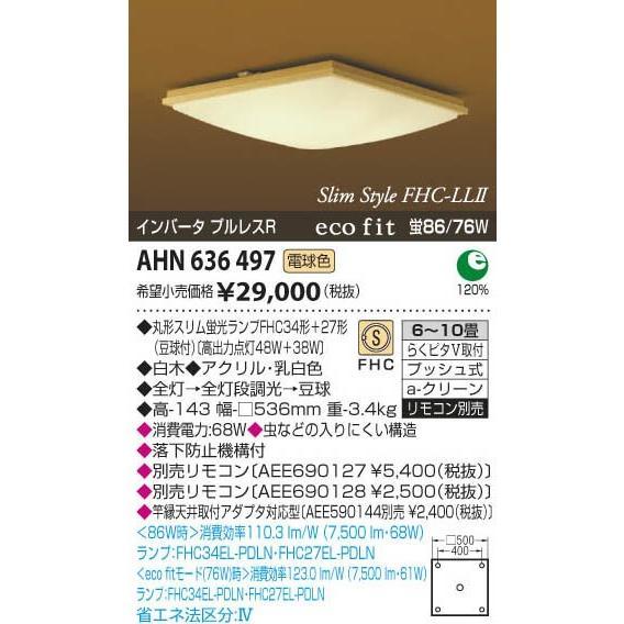 KOIZUMI コイズミ照明 和風蛍光灯シーリング AHN636497