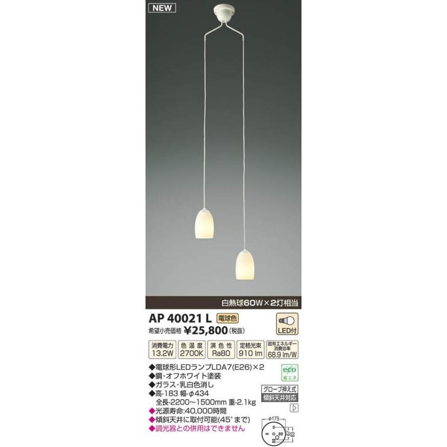 KOIZUMI コイズミ照明 LED吹抜シャンデリア AP40021L リコメン堂 - 通販 - PayPayモール
