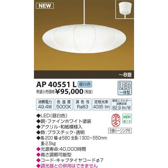 KOIZUMI コイズミ照明 LED和風ペンダント AP40551L