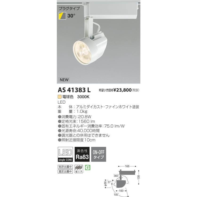 KOIZUMI KOIZUMI KOIZUMI コイズミ照明 LEDスポットライト AS41383L 159