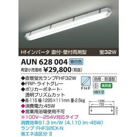 KOIZUMI コイズミ照明 防雨防湿型ベースライト AUN628004