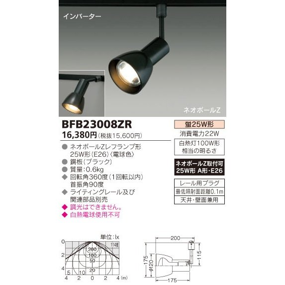 TOSHIBA TOSHIBA TOSHIBA 東芝ライテック 蛍光灯スポットライト BFB23008ZR リコメン堂 - 通販 - PayPayモール e75