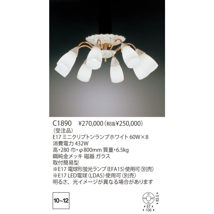 yamagiwa ヤマギワ シャンデリア C1890