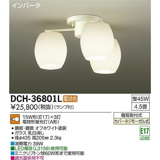 DAIKO 大光電機 蛍光灯シャンデリア DCH-36801L リコメン堂 - 通販 - PayPayモール